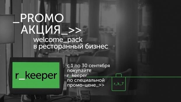 """Промоакция """"WELCOME PACK в ресторанный бизнес"""""""